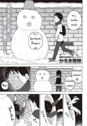 คืนนี้ขออยู่ในตุ๊กตาหิมะ – [Karma Tatsurou] Good Evening from inside the Snow